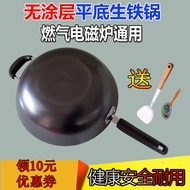 Lu Chuan Iron Cast Iron Pot Thick the Bottom of a Pan Cast Iron Pan Is Not Easy to Transformation No Coating Flat Wok Electromagnetic Furnace Universal