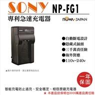 攝彩@樂華 Sony NP-FG1 專利快速充電器 相容原廠 壁充式充電器 1年保固 T100 W30 W35 W40