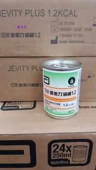 亞培愛美力涵纖1.2產地荷蘭非預防性下架產品之列濃縮熱量涵纖維質及果寡糖營養配方管罐口飲雀巢金選優纖/補體素優纖A+可參考