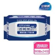 【立得清】酒精擦濕巾90抽/24包(採用食品級酒精)