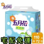 【五月花】4/12配送! 新柔韌抽取式衛生紙110抽72包