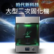 大型二次固化機 3D列印光固化 桌面級UV快速成型光固化機 樹脂二次固化機 紫外線二次固化機