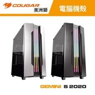 COUGAR 美洲獅 GEMINI S 2020 ARGB中塔電競機箱 電腦機殼 主機殼