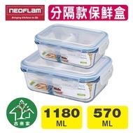 韓國Neoflam~CLOC分隔耐熱玻璃保鮮盒2件組-1180+570ml【蘋果樹鍋】