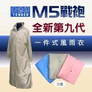 【天德牌】M5一件式風雨衣+隱藏鞋套(戰袍第九代素色版)卡其(連身雨衣)