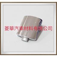 菱華汽材 SAVRIN 2.0 2.4 排檔頭螺絲飾蓋 鍍鉻 中華三菱汽車正廠
