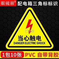 ﹉美美~有電危險警示貼當心觸電夾手小心機械傷人注意安全高溫標識牌警告標志三角形高壓電閃電標示用電貼紙電力提示