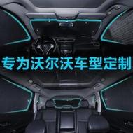 富豪XC60汽車遮陽擋S60L S90 xc90 xc40 V90 V40隔熱窗簾遮陽簾--鐘華汽車百貨