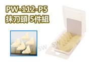 臺灣製pw112-p5 矽利康刮刀抹刀頭 5件组 矽力康工具/抹平工具 刮刀抹平矽膠整平填缝膠刮刀填縫修補充填用
