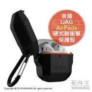 現貨 公司貨 美國 UAG AirPods 耐衝擊 硬式 防水 保護殼 蘋果耳機 硬殼 保護套 防震 防塵