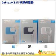 GOPRO ACSST-001 ACSST-002 ACSST-003 矽膠保護套 果凍套 適用 HERO7 HERO6