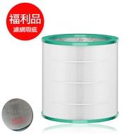 福利品 Dyson 戴森 pure cool 二合一涼風空氣清淨機 HEPA高效濾網/過濾器(副廠)for TP03/TP02/TP01/TP00/AM11/BP01 綠色
