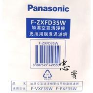 國際牌 原廠 空氣清淨機 高效脫臭濾網 F-ZXFD35W 適用F-VXF35W F-PXF35W