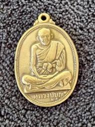 เหรียญหลวงปู่บุญ วัดกลางบางแก้ว ปี 2519 (หลวงปู่เพิ่มปลุกเสก)เนื้อทองฝาบาตร