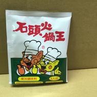 石頭火鍋王(免加調味料)