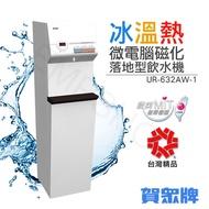 加碼送好禮【賀眾牌】微電腦冰溫熱磁化落地型飲水機 UR-632AW-1 (特賣)
