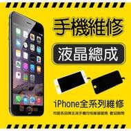 【12號】iphone5螢幕總成 送拆機工具 5S 全新 液晶總成 螢幕總成 螢幕維修 玻璃破裂 i6 i6S plus