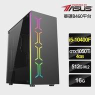 【華碩平台】i5六核{黑暗狂龍}GTX1050Ti獨顯電玩機(i5-10400F/16G/512G_SSD/GTX1050Ti-4G)
