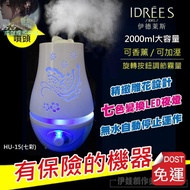 促銷小蝦米 七彩燈光香熏機精油香薰爐迷你加濕器水氧機HU-15