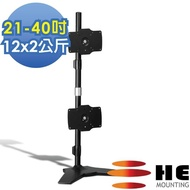 【HE】桌上型上下雙螢幕架-適用21-40吋(H042TS)