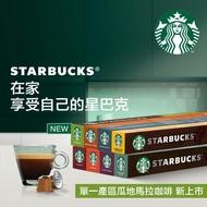 【Starbucks星巴克】咖啡膠囊-口味任選(10顆/盒;適用於Nespresso膠囊咖啡機)