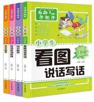 Ready Stock-Children essay writing books 全4册小学生作文起步+ 看图说话写话+ 日记起步+ 好词好句好段