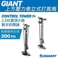 【GIANT】CONTROL TOWER 1+ 置頂壓力表式打氣筒