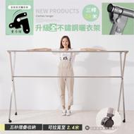 NUNA沐納-整支不生鏽系列-2.4米不鏽鋼X型三桿伸縮晾曬衣架(可曬棉被 可完全折合)