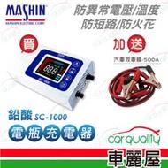 【麻新電子】SC-1000鉛酸電瓶充電器 適用各類型汽/機車電瓶