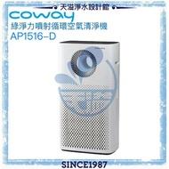 【結帳再折299】【Coway】綠淨力噴射循環空氣清淨機 AP-1516D【獨家加贈BRITA淨水器】