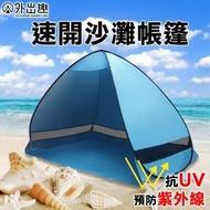 【樂居家】沙灘帳篷(快開帳篷 秒速開帳篷 速開帳篷)