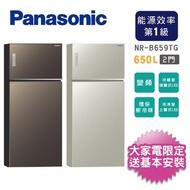 【Panasonic國際牌★送1千商品卡+吸濕毯】650L一級能效雙門變頻環保電冰箱(NR-B659TG)