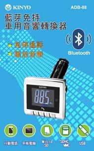 ADB-88 KINYO 耐嘉 藍芽免持車用音響轉換器 藍牙/免持聽筒/Acer Iconia Tab 10 A3-A20FHD/Talk S A1-724/Tab 8 A1-840FHD/One 7 B1-750/B1-730HD/Tab 7 A1-713/One 8/Tab 10 A3-A20/A3-A10/B1-711/TIS購物館