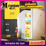 ตู้เย็น ตู้เย็นเล็ก ตู้แช่นมแม่ ขนาด 12 ลิตร มี2สีให้เลือก ใช้ได้ทั้งในบ้านและในรถ  ตู้เย็นมินิ ตู้เย็นพกพา ตู้เย็นในรถ  Manowshop