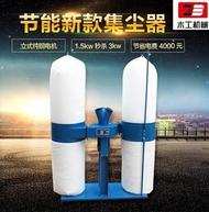 木工集塵器單雙桶移動式工業機械旋風吸塵器雕刻機布袋除塵器 MKS薇薇