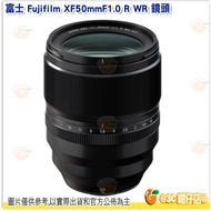 富士 Fujifilm XF 50mm F1.0 R WR 鏡頭 f1 超大光圈 恆昶公司貨 自動對焦 無反鏡頭