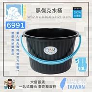 《大信百貨》佳斯捷 6991 黑傑克水桶 塑膠桶 儲水桶 手提桶 置物桶 洗車水桶 釣魚水桶 台灣製