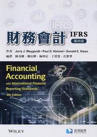 財務會計 IFRS (第四版) (Weygandt: Financial Accounting with International Financial Reporting Standards, 4/e)