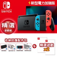 任天堂Switch電力加強版 紅藍+遊戲任選*2 贈收納配件包(874)