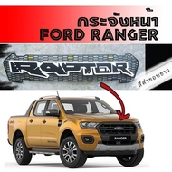 เฮียตี๋ กระจังหน้า ford ranger 12-15 ตัวหนังสือ Rabter สีดำ-ขอบขาว กระจังหน้ารถ  กระจังหน้าแต่ง งานศูนย์ มีไฟ LED ติดตั้งง่าย จ่ายปลายทางได้เลย งานศูนย์แท้ 100%  (1 ชุด พร้อมอุปกรณ์ติดตั้ง)