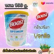 [ซื้อ 4 กระป๋องขึ้นไปแถมแก้วคละสี 1 ใบ] Nestle Nutren Boost Optimum อาหารเสริม นิวเทรน ออปติมัม 800 กรัม หมดอายุ 01/2023