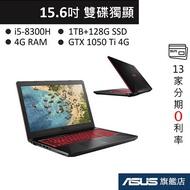 ASUS 華碩 TUF FX504 GAMING FX504GE-0131A8300H 15吋 電競筆電 隕石黑