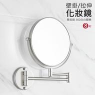 壁掛式折疊化妝鏡 伸縮梳妝鏡 浴室壁掛拉伸鏡子 伸縮/折疊/放大/雙面鏡 金屬雙面化妝鏡 衛生間/浴室美容鏡(8吋) 免打孔/貼牆固定或螺絲鎖定