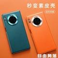 華為mate30pro手機殼mate30秒變素皮版5g限量版丹霞橙皮紋無邊框meta30超薄保護套韓語空間