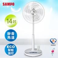 【SAMPO聲寶】14吋微電腦遙控DC節能風扇(SK-FH14DR)