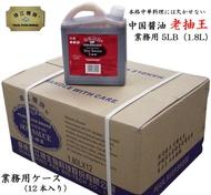 中國醬油!老抽王5LB(供業務使用的情况) CTC Onlineshop Rakutenichibaten