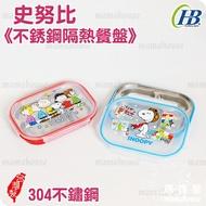 史努比不銹鋼隔熱餐盤》2色可選.304不鏽鋼密封保鮮扣蓋Snoopy寶寶學習餐盒.兒童附蓋分隔便當盒.雙層可分離.台灣製造