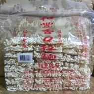 3斤(1800g )拉麵 意麵  和豐香Q拉麵   和豐香Q意麵 和豐拉麵 和豐意麵(有現貨)