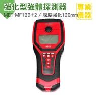 《安居生活館》牆體探測器 木材 金屬 PVC管 鐵管 帶電 異物 深度可達120公分 MET-MF120+2