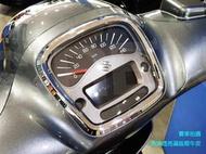 「SIREN」儀錶螢幕犀牛皮保護貼膜 (SUZUKI SALUTO125)